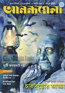 Dhaka Comics Pdf