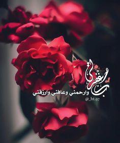 ربّ اغفرلي Arabic Words, Arabic Quotes, Islamic Quotes, Quran Wallpaper, Islamic Wallpaper, Islam Muslim, Islam Quran, Allah Love, Islamic Pictures