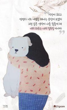 [BY 21gram] #21gram #21그램 #이십일그램 #반려동물장례 #강아지장례 #반려동물장례식장 #숲강아지 #강... Wise Quotes, Qoutes, Movie Pic, Korean Quotes, Manga Anime Girl, Learn Korean, Pen Art, Editorial Design, Dog Love