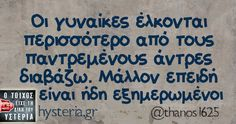 Are You Serious, Free Therapy, Funny Greek, Greek Quotes, True Words, Funny Photos, Jokes, Lol, Smile