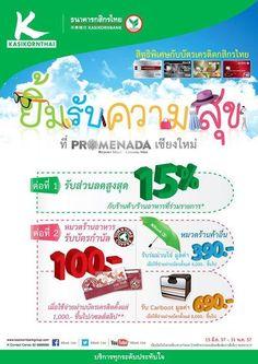 """โปรโมชั่น """"ยิ้มรับความสุขที่ Promenada เชียงใหม่"""" รับของสมนาคุณมากมายจากบัตรเครดิตกสิกรไทย"""