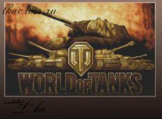 Схема для вышивки крестом World of Tanks 1