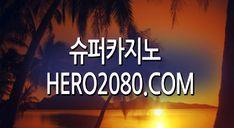 #stay_wild, #stay_wild_meaning, #바둑이사이트, #바둑이족보,  #온라인포커, #바둑이게임, 슈퍼카지노【hero2080.com】 카지노하는곳 에프원카지노  에비앙카지노    #인터넷ㅋㅏ지노 @。、·  ☎☎ 보안가입 ☞☞ hero2080.com ☜☜ ☏☏  파-워-볼-묶-음-가-능  ººº¤∏ #온라인ㅋㅏ지노사이트 #월드카ㅈㅣ노 #실시간ㅂㅏ카라 ☞◑◐ #온라인ㅋㅏ지노 #트럼프카지노, #m카지노, #트럼프카지노, #토토, #그래프, #그래프게임, #우리계열, #우리카지노,  #서울카지노, #스포츠토토, #강남카지노, #강남카지노최고, #국내1등카지노, #방문1위카지노,  #누적1위카지노, #카지노, #온라인카지노, #카지노사이트, #프라임카지노, #애플카지노,