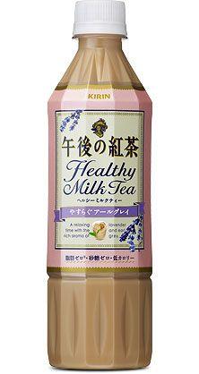 午後の紅茶  ヘルシーミルクティー やすらぐアールグレイ
