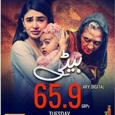 61 Best Pakistani dramas images in 2019 | Pakistani dramas