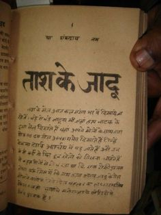 India Rare - Tantra Mantra Hypnotism & Magic - Inder Jaal - Pages 617 In Hindi 4 Gernal Knowledge, General Knowledge Facts, Kamsutra Book, Indian Flag Wallpaper, Ram Image, Black Magic Book, Hindi Books, Ayurveda Books, Jai Ganesh
