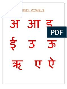 Scribd is the world's largest social reading and publishing site. Hindi Alphabet, Cursive Alphabet, Alphabet Writing, Cursive Handwriting, Handwriting Worksheets, Learning Methods, Kids Learning, Printable Flashcards, Printables