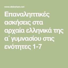 Επαναληπτικές ασκήσεις στα αρχαία ελληνικά της α΄ γυμνασίου στις ενότητες 1-7 Grammar, Math Equations, Greek, Greece