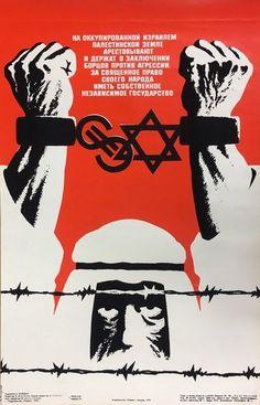 Palestine History, Palestine Art, Post Contemporary, Very Nice Images, Propaganda Art, Religion And Politics, Political Art, Military Art, Military Jokes
