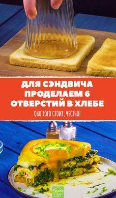Идеально для завтрака: Простые, вкусные и оригинальные рецепты из хлеба. #сэндвич #бутерброд #рецепт #видео #вкусно #завтрак #хлеб #пирог #шпинат #лазанья