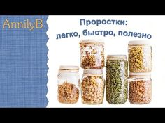 Перестаньте квасить зерно: Проращивание как в природе пшеницы, злаков, бобовых, семян - YouTube