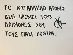 Δημοσίευση Instagram από φαύλος κύκλος • 6 Μάι, 2019 στις 4:45 μμ UTC Greek Quotes, Sadness, Gentleman, Poems, Life Quotes, Thoughts, Instagram Posts, Quotes About Life, Quote Life