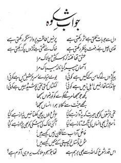 Jawab -e-shikwa  Iqbal