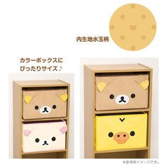 収納ボックス(リラックマ)1