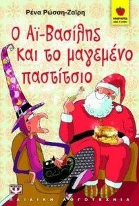 Christmas Books, Childrens Books, Fairy Tales, My Books, Kindergarten, Xmas, Activities, Education, Reading