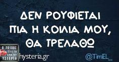 ΔΕΝ ΡΟΥΦΙΕΤΑΙ Greek Quotes, True Words, Funny Images, Lol, Laughter, Thats Not My, Funny Quotes, Jokes, Letters