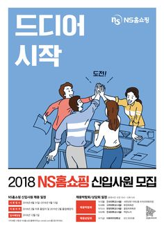 [NS홈쇼핑] 2018 하반기 신입사원 모집 채용상담회(9.7/금) Korean Illustration, People Illustration, Digital Illustration, Typography Inspiration, Graphic Design Inspiration, Minimal Business Card, Poster Ads, Chart Design, Print Layout