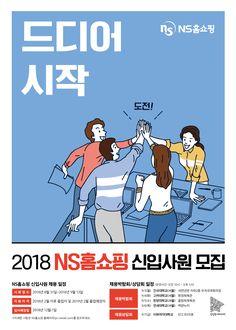 [NS홈쇼핑] 2018 하반기 신입사원 모집 채용상담회(9.7/금) Korean Illustration, People Illustration, Poster Design Inspiration, Typography Inspiration, Print Layout, Layout Design, Minimal Business Card, Poster Ads, Chart Design