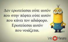Μόνο αυτόν Minions, Best Quotes, Funny Quotes, Greek Quotes, Jokes, Feelings, Funny Phrases, The Minions, Best Quotes Ever