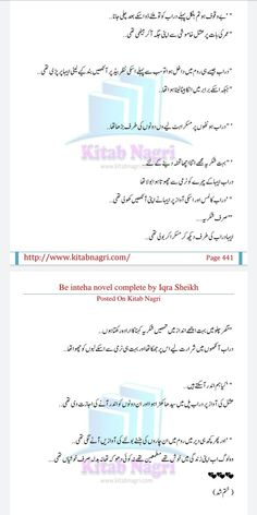 Romantic Novels To Read, Famous Novels, Quotes From Novels, Urdu Thoughts, Urdu Novels, Urdu Poetry, Club, Couples, Reading