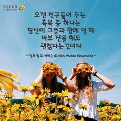 Famous Quotes, Best Quotes, Korean Language, Idioms, Proverbs, Infographic, Mindfulness, Ralph Waldo Emerson, Wisdom