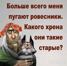 Смех продлевает жизнь! Улыбайтесь чаще! Wisdom Quotes, Me Quotes, Qoutes, Funny Quotes, Inspirational Phrases, Beauty Quotes, People Quotes, Sarcasm, Wise Words