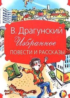 Виктор Драгунский. Избранное (аудиокнига) читает Ирина Воробьева