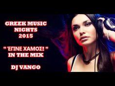 GREEK MUSIC NIGHTS 2015 -  ΕΓΙΝΕ ΧΑΜΟΣ! -  IN THE MIX [Full Episode]