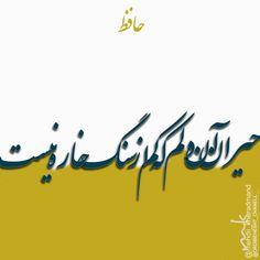 . نگرفت در تو گریه حافظ به هیچ رو  حیران آن دلم که کم از سنگ خاره نیست  #حافظ #تایپوگرافی #تایپوشعر  #سنگ_خاره  #hafez #typography #calligraphy #persianpoem #design_by_mk  متن ها و طرح های این صفحه در کانال تلگرامی اردیبهشت دنبال کنید. https://telegram.me/ordibehesht_chanell