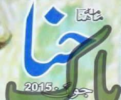 Hina Digest June 2015, read online or download free from here. Special Edition for Ramzan of 2015.