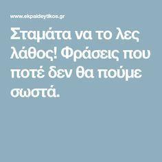 Greece Quotes, Learn Greek, Greek Alphabet, Greek Language, Interesting Information, Homeschool Math, New Things To Learn, Etiquette, Self Help