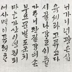 The Crown, Calligraphy, Math, Inspiration, Korean, Interior Design, Biblical Inspiration, Nest Design, Lettering