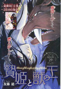『贄姫と獣の王/29』