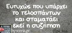 Οι Μεγάλες Αλήθειες της Τρίτης Sarcastic Quotes, Funny Quotes, Down Quotes, Funny Greek, Funny Statuses, Greek Quotes, True Words, Puns, Motivational Quotes