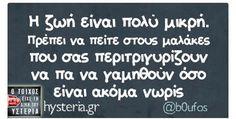 So true #greekquotes