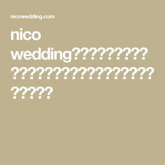 nico wedding|手作り結婚式 フォトプロップス ガーランドの無料テンプレート