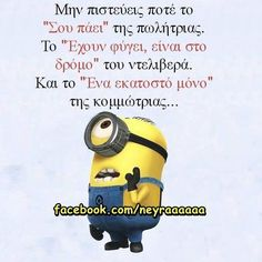 "Don't ever believe the "" looks lovely on you"" of a saleswoman, the ""they are on the way"" of a deliveryman and the ""one inch"" of a hairdresser ! Funny Greek Quotes, Greek Memes, Very Funny Images, Funny Photos, Tell Me Something Funny, We Love Minions, Minion Jokes, Funny Moments, Funny Things"