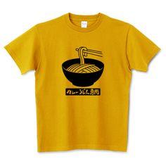 カレーうどん専用ウェア | デザインTシャツ通販 T-SHIRTS TRINITY(Tシャツトリニティ)★NHK おはよう日本 まちかど情報室で紹介されました。