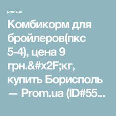 Комбикорм для бройлеров(пкс 5-4), цена 9 грн./кг, купить Борисполь — Prom.ua (ID#5550688)