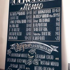 Изготовила большую меловую доску 165х109см и написала меню для кофейни. У меня вы можете заказать изготовление меловых досок с росписью и без ____________________ #meloff #design #chalkboard #chalklettering #меловыедоски #меловаядоска #росписьмелом #меловойлеттерингростов #меловаядоскаростов