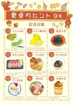 食品 食材 イラスト