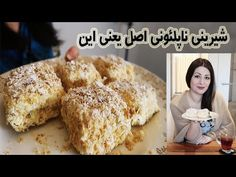 طرز تهیه شیرینی ناپلئونی کلاسیک ایرانی کار اصلی این شیرینی که اکثرا انجام نمیدن - YouTube Food Tasting, Desert Recipes, Deserts, Breakfast, Sweet, Morning Coffee, Candy, Postres, Dessert Recipes