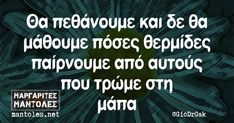 Funny Photos, Just In Case, Humor, Instagram, Laughing, Greek, Fanny Pics, Funny Things, Humour