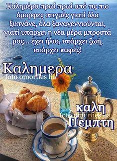 Good Morning, Food, Buen Dia, Bonjour, Essen, Meals, Good Morning Wishes, Yemek, Eten
