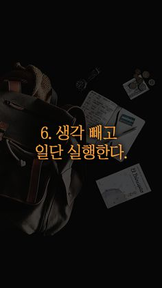 Kim Je-dong's Words in Contact 17 10 Ways to Improve Your Phrases The Words, Cool Words, Wise Quotes, Famous Quotes, Motivational Quotes, Microblading Eyebrows After Care, Study Motivation Quotes, Study Tips, Self Development