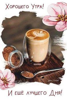 Пора Пить Кофе, Чай, Вдохновение, Инстаграм, Школы, Улыбка, Искусство, Доброе Утро