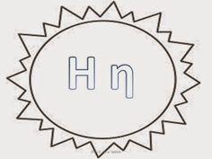 Learn Greek, Kids Corner, Educational Activities, Teaching English, Alphabet, Learning, Blog, Handmade, Hand Made