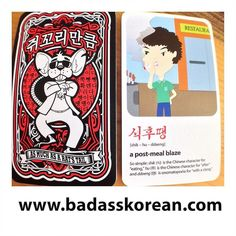 식후땡 [shik-hu-ddaeng] after dinner smoke; post-meal blaze -- A tradition that can even get you out of paying - let the non-smokers foot the bill! ㅋㅋ  http://ift.tt/1j00YcG #쥐꼬리만큼 #learnkorean #ratstail #koreanslang #seoultips #badasskorean #TIK #서울 #seoul_korea