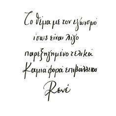 Greek Quotes, Philosophy, Boyfriend, Notes, Thoughts, Feelings, Sayings, Food, Quote