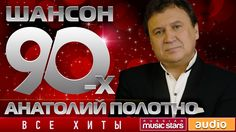 Шансон 90-х — Анатолий Полотно ✩ Золотые Хиты Десятилетия ✩